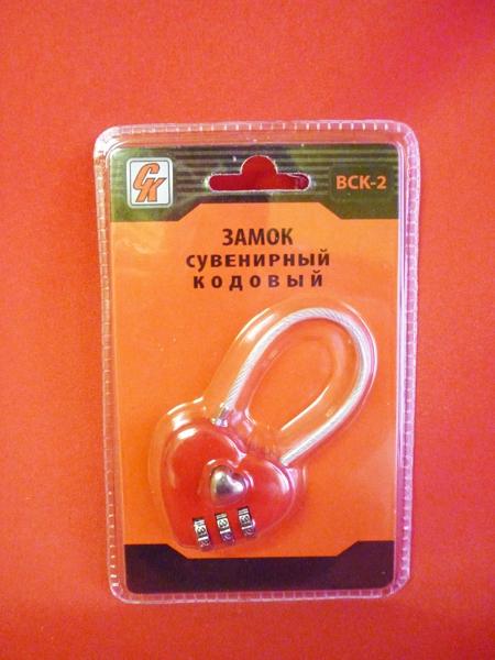 Замок ВСК-2 сердечко