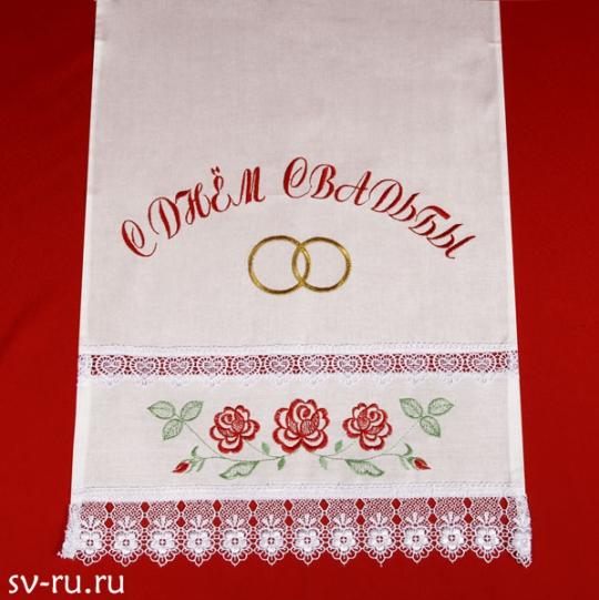 Рушник-бязь кружево С днём свадьбы