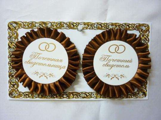 Значки Свидетелям №2(шоколад)