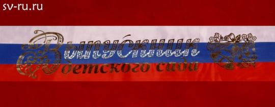 Лента Выпускник детского сада п/э триколор