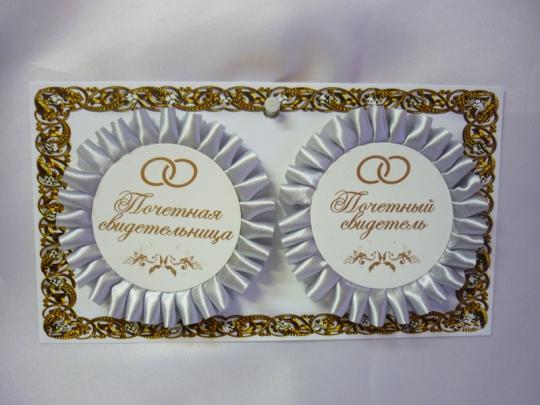 Значки Свидетелям №2(серебро)