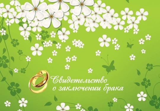Папка А-5 Свидетельство о браке №15
