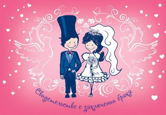 Папка А-5 Свидетельство о браке №13