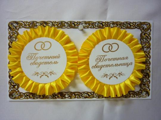 Значки Свидетелям №2(жёлтые)