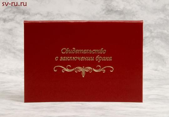Папка о закл. брака А-5 балакрон красный