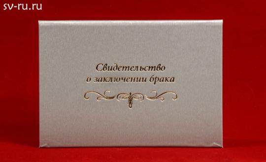 Папка о закл. брака А-5 балакрон серебро