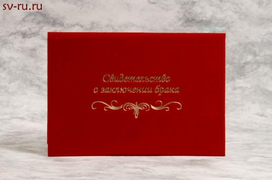Папка о закл. брака А-5 велюр красный