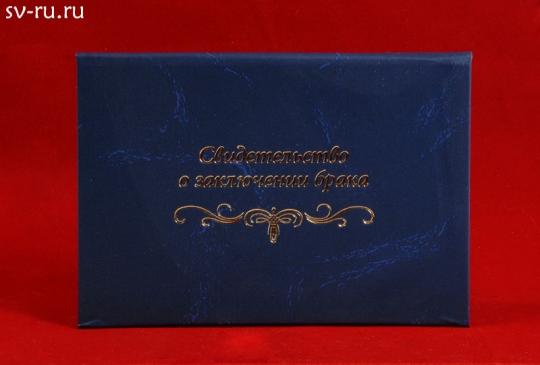 Папка о закл. брака А-5 бумвинил синий