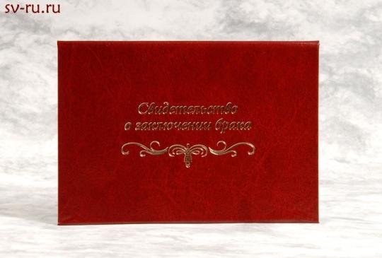 Папка о закл. брака А-5 бумвинил красный