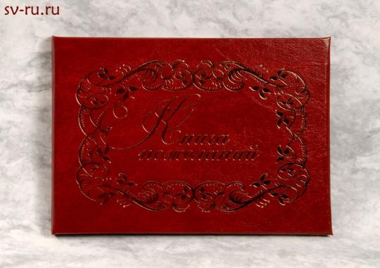 Книга пожеланий бумвинил красный