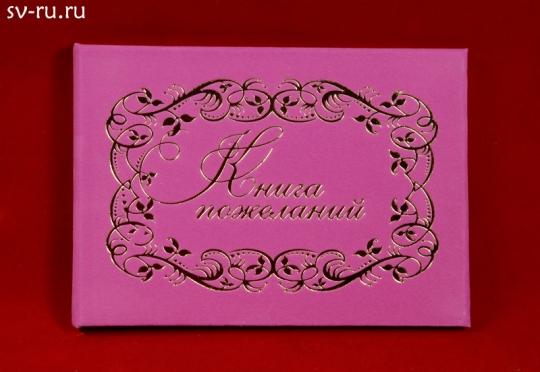 Книга пожеланий велюр розовый