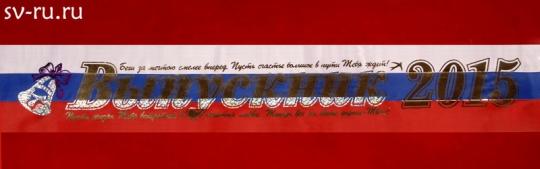 Лента Выпускник 2018 п/э триколор