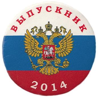Значки ВШ Флаг с годом