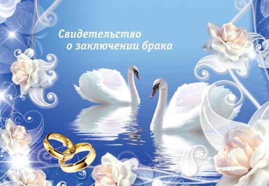 Папка А-5 Свидетельство о браке №1