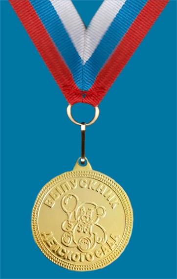 Медаль Выпускник детского сада (диам.41мм)