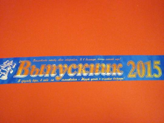 Лента Выпускник 2018 п/э синий
