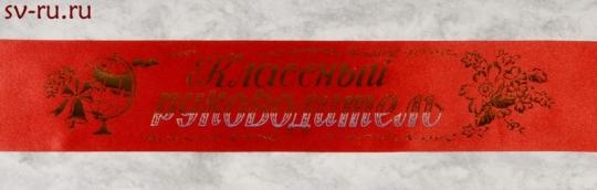 Лента Классный руководитель атлас красная