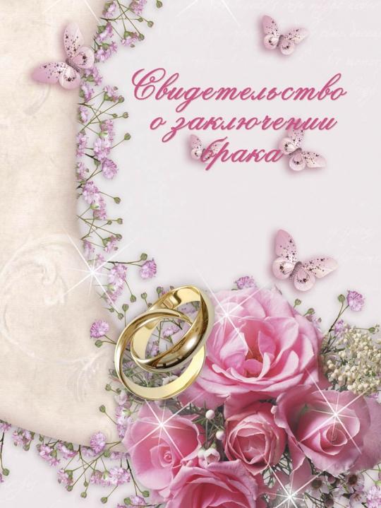 Папка А-4 Свидетельство о браке Совет да Любовь