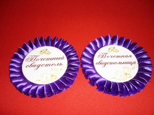 Значки Свидетелям №2(фиолетовые)
