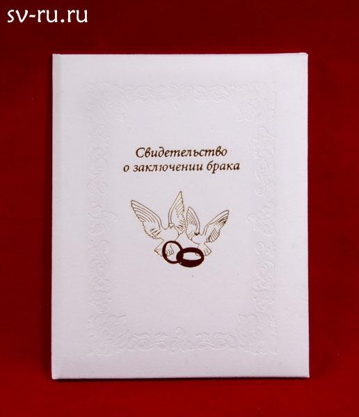 Папка о закл. брака А-4 велюр белый