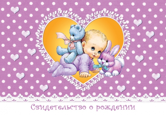 Папка А-5 Свидетельство о рождении №18