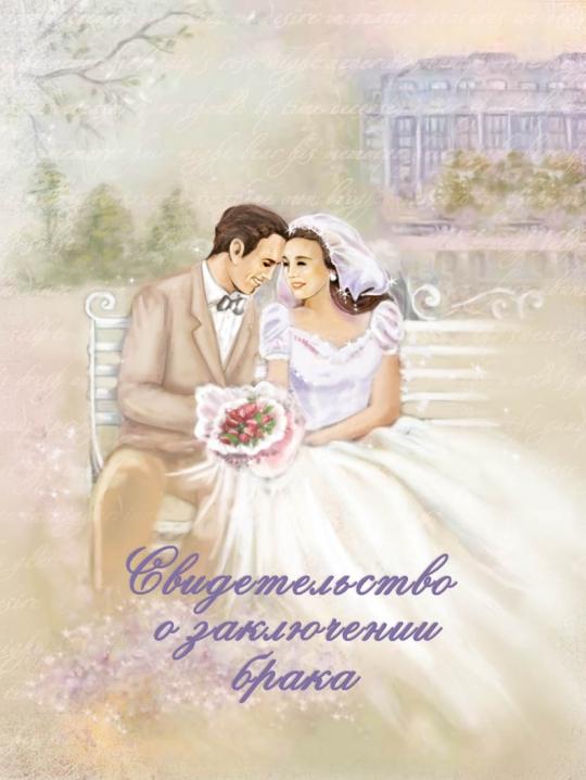 Папка А-4 Свидетельство о браке Любовь