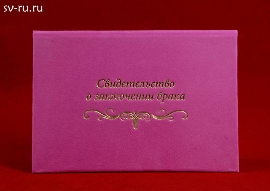 Папка о закл. брака А-5 велюр розовый