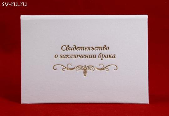 Папка о закл. брака А-5 велюр белый