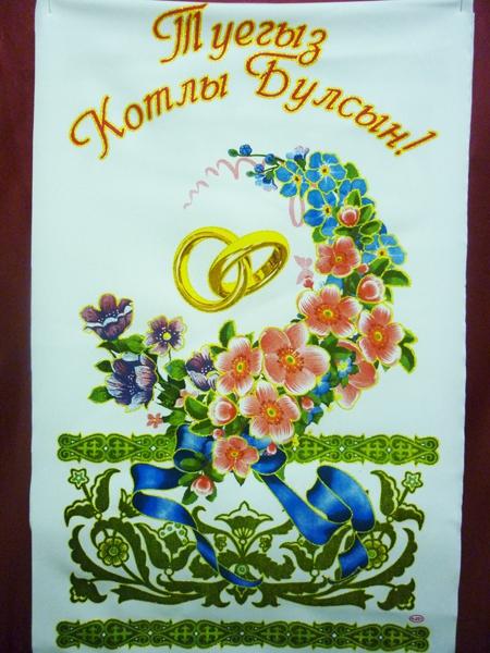 Рушник на татарском языке Навсегда вместе  А-221 (уп.5шт.)