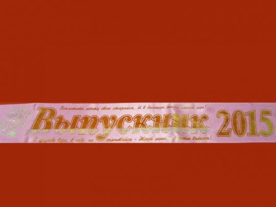 Лента Выпускник 2019 атлас розовая