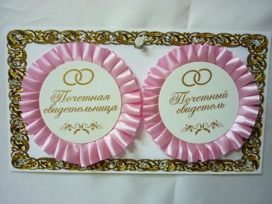 Значки Свидетелям №2(розовые)
