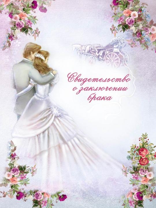 Папка А-4 Свидетельство о браке Молодожёны