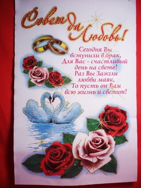 Рушник габардин Совет да Любовь А-202 (уп.5шт.)
