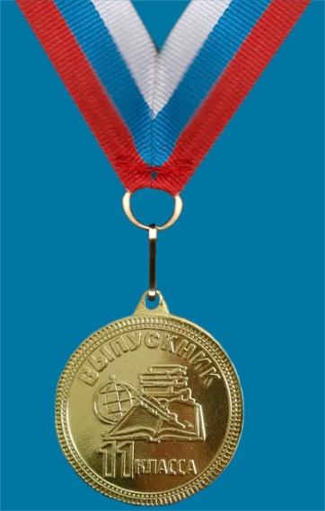 Медаль Выпускник 11 класса (диам.41мм)