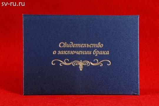 Папка о закл. брака А-5 балакрон синий)