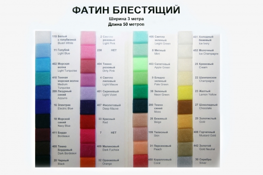 Фатин 50м. №020 черный