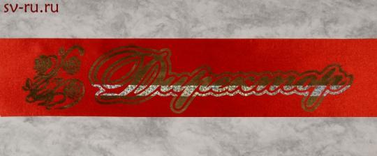 Лента Директор атлас красная