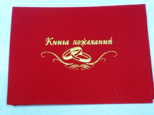 Книга пожеланий флок красный