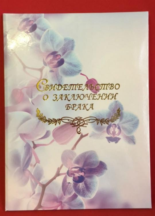 Папка А-4 Свидетельство о браке Орхидея