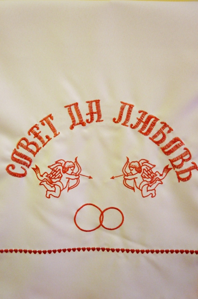 Рушник-бязь Совет да Любовь 507