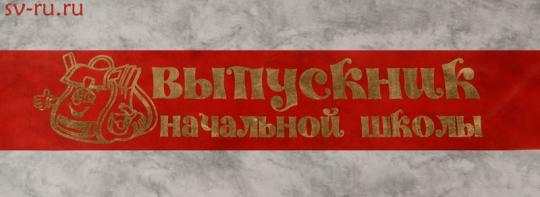 Лента Выпускник начальной школы п/э красная