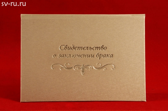 Папка о закл. брака А-5 балакрон золото