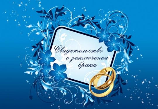 Папка А-5 Свидетельство о браке №11