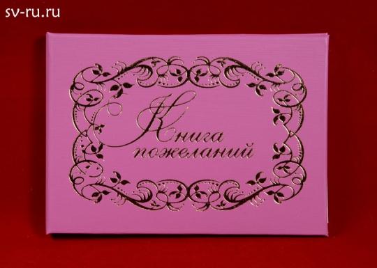 Книга пожеланий балакрон розовая
