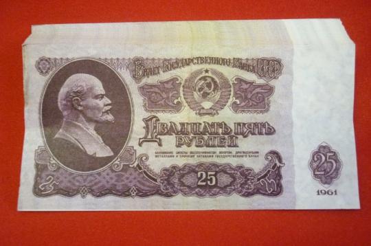Шуточные деньги №16 (25 рублей)