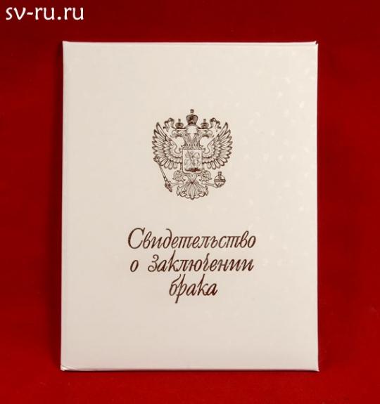 Папка о закл. брака А-4 бумвинил белый