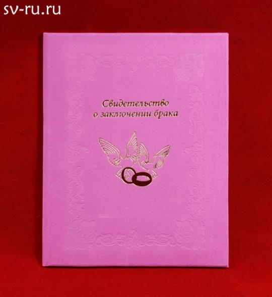 Папка о закл. брака А-4 велюр розовый
