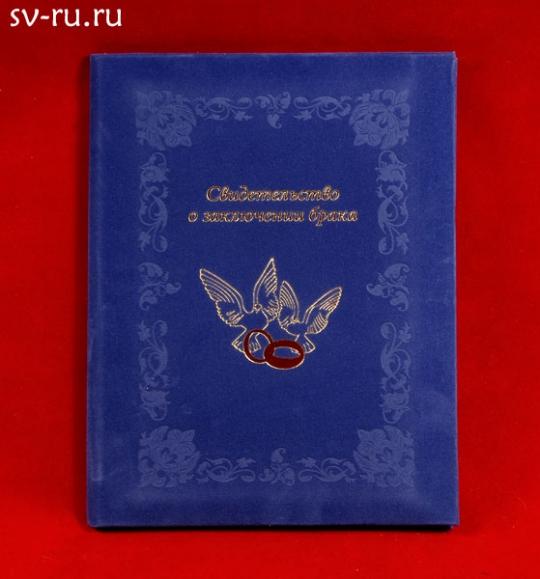 Папка о закл. брака А-4 велюр синяя