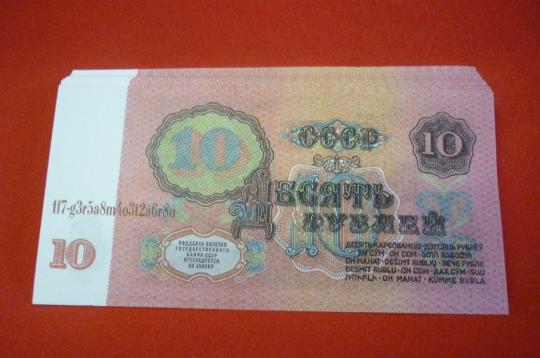 Шуточные деньги №17 (10 рублей)