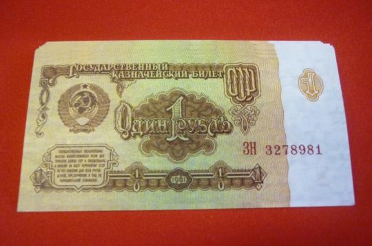 Шуточные деньги №18 (1 рубль)